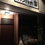 豊橋飯村の隠れ家?!「Casual Bar チャンパカ」に行ってみました!!