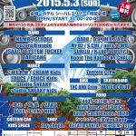 【5月3日開催!】豊橋最大の無料野外イベント「THC PHAT CAMP」