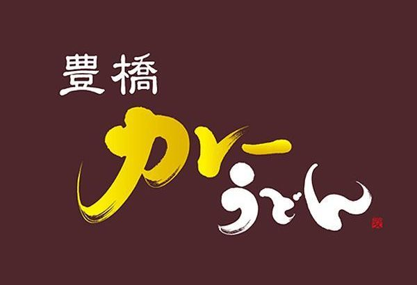 【祝!】豊橋カレーうどん発売5周年