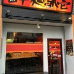 豊橋で辛いもの食べたいなら「辛麺駅壱」