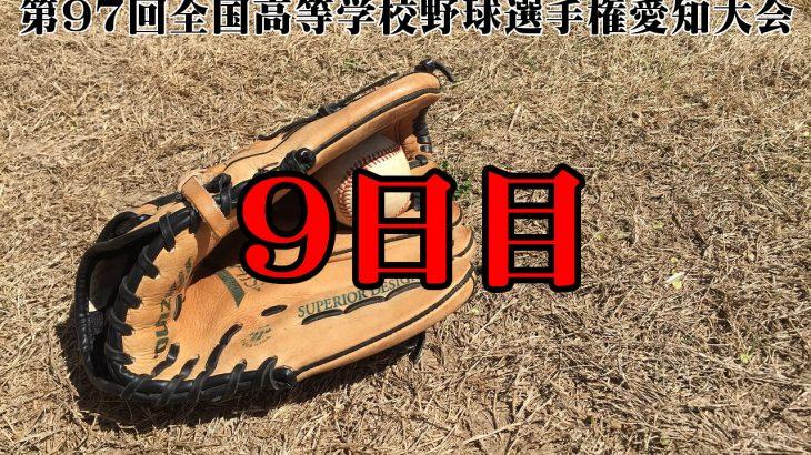 【第97回全国高等学校野球選手権愛知大会9日目】東三河勢の結果と予定