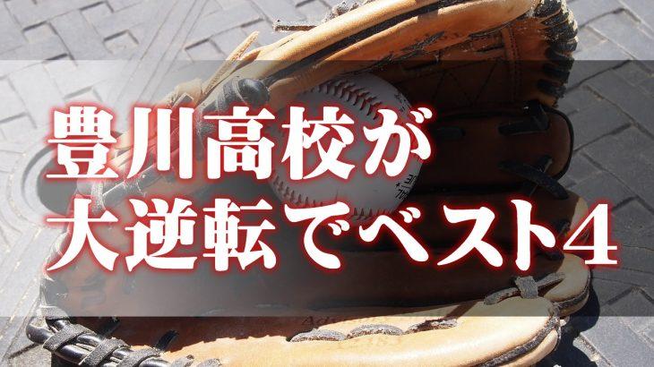 【高校野球愛知県大会】豊川高校がベスト4入り!