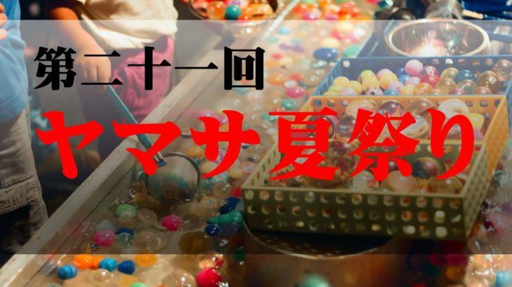 夏の恒例イベント!「第21回ヤマサ夏祭り」