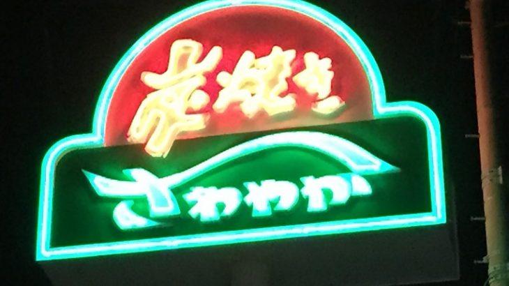 愛知県から一番近い『げんこつハンバーグの炭焼きレストランさわやか 新居湖西店』