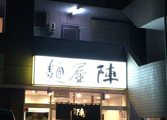 二川のラーメン屋『麺屋陣』に行ってきました