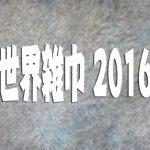 ええっ!雑巾がけがスポーツに!?しかも豊橋で世界大会開催!「世界雑巾2016」って?