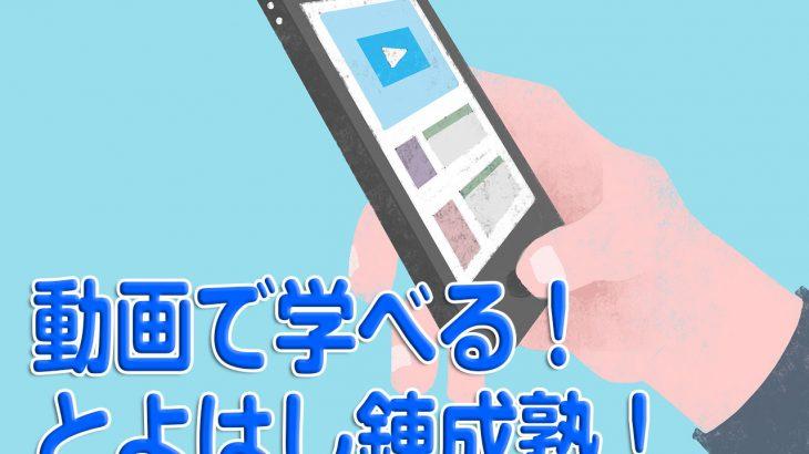 【動画数900以上!?】中学高校の勉強が無料動画で学べる!とよはし練成塾!!