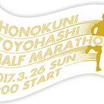 【レポート!】第8回 穂の国・豊橋ハーフマラソン