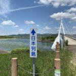 知る人ぞ知る不思議な公園「日本列島公園」